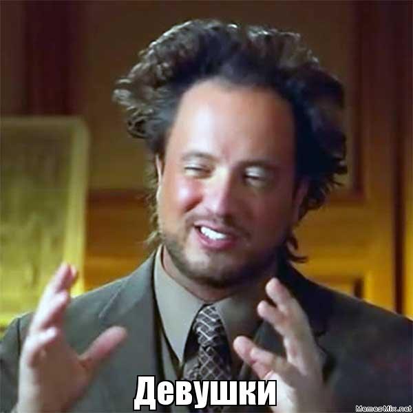 мем пришельцы (5)