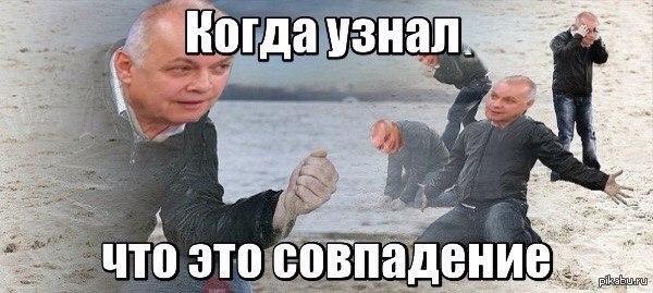 мем совпадение (2)