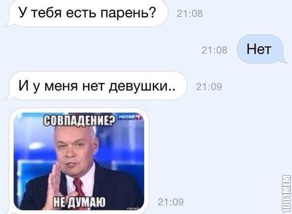 мем совпадение (3)