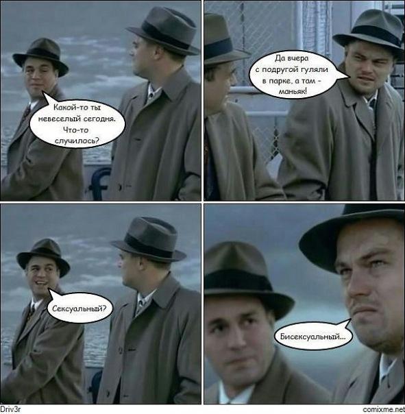 мем с ди каприо