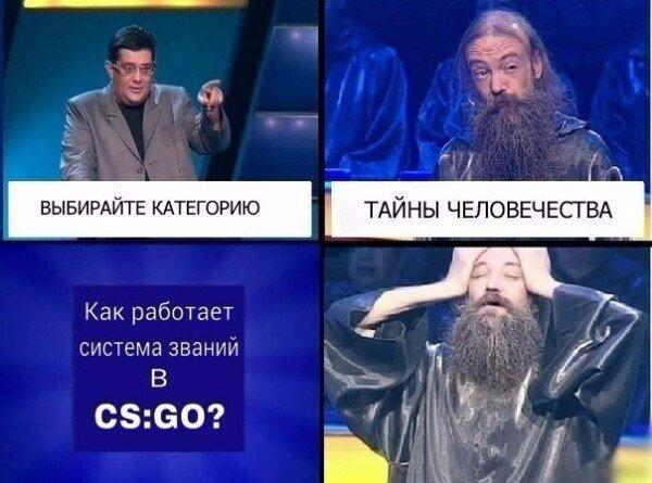 мем тайны человечества