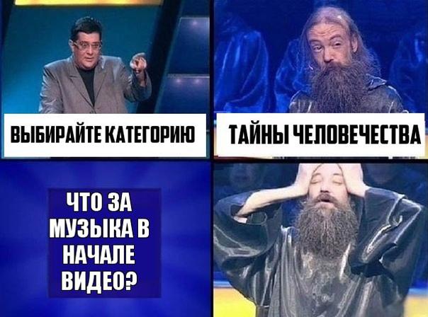 мем тайны человечества (2)
