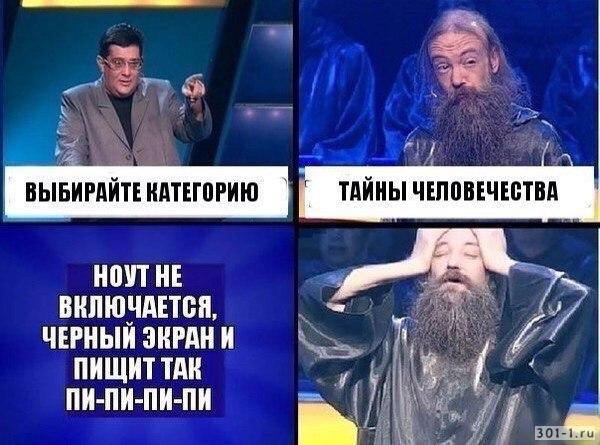 мем тайны человечества (3)