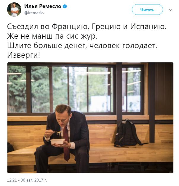 навальный доширак