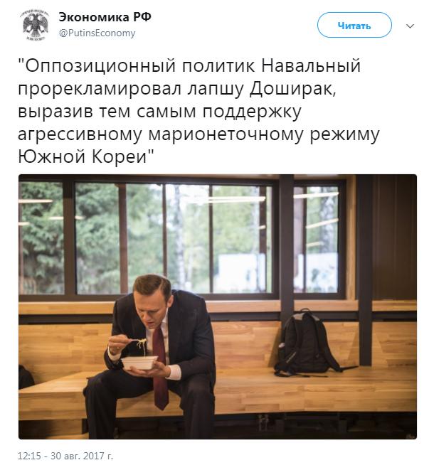 навальный с дошираком (1)