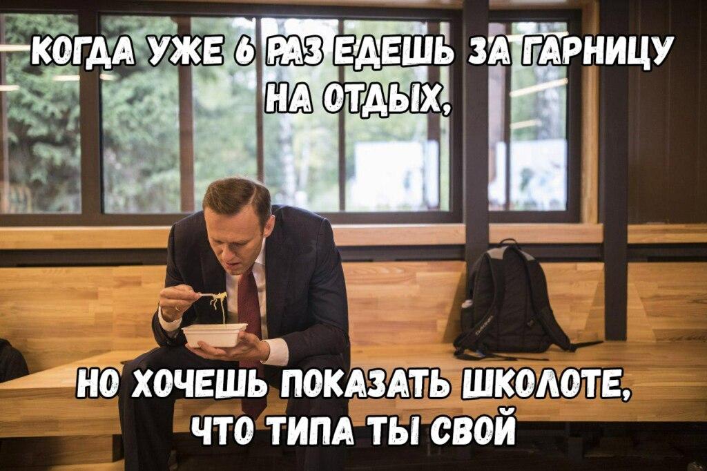 навальный с дошираком
