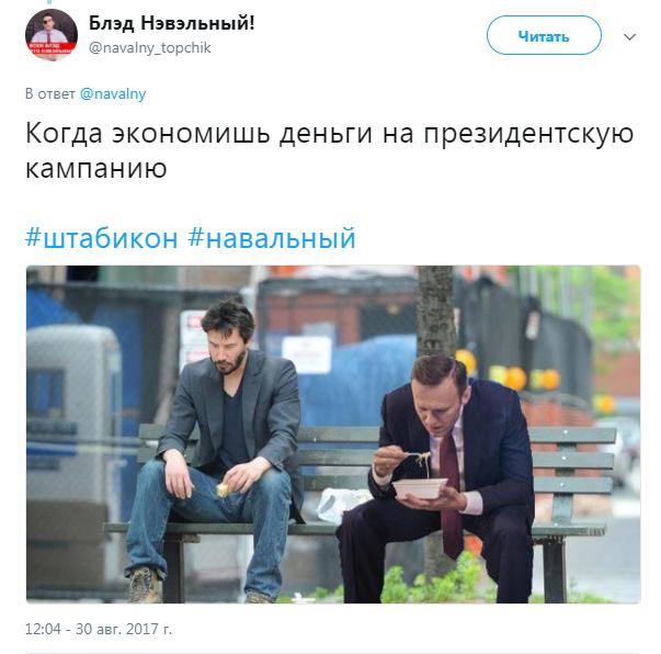 навальный с дошираком (2)