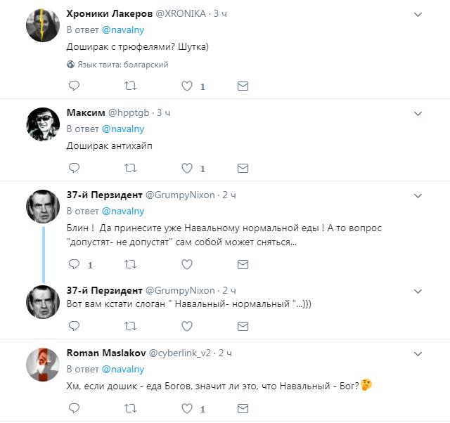 навальный с дошираком (3)