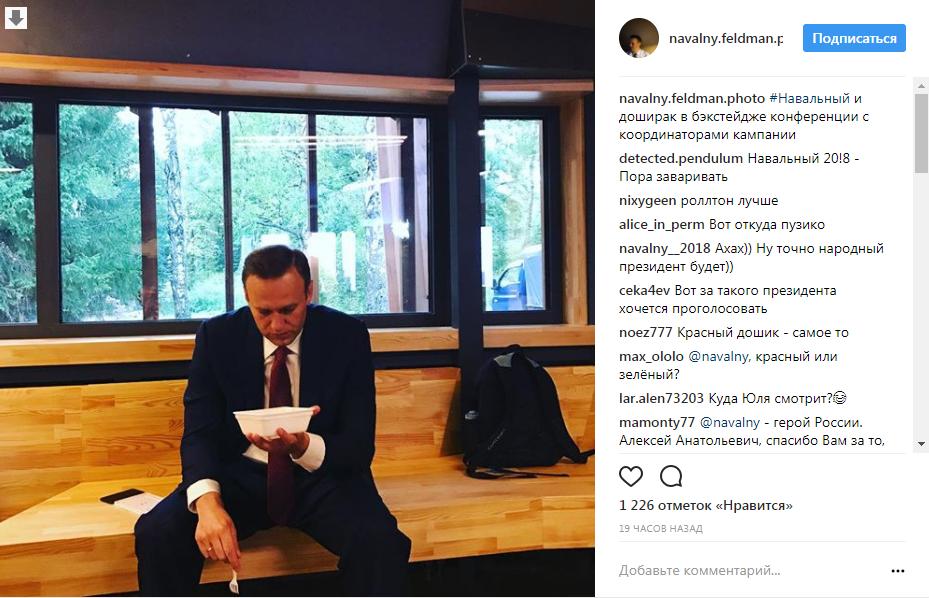 навальный с дошираком (5)