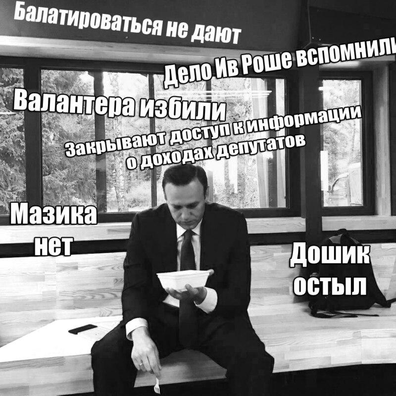 навальный с дошираком фотожабы