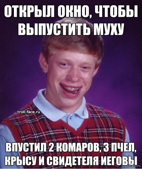 неудачник мем