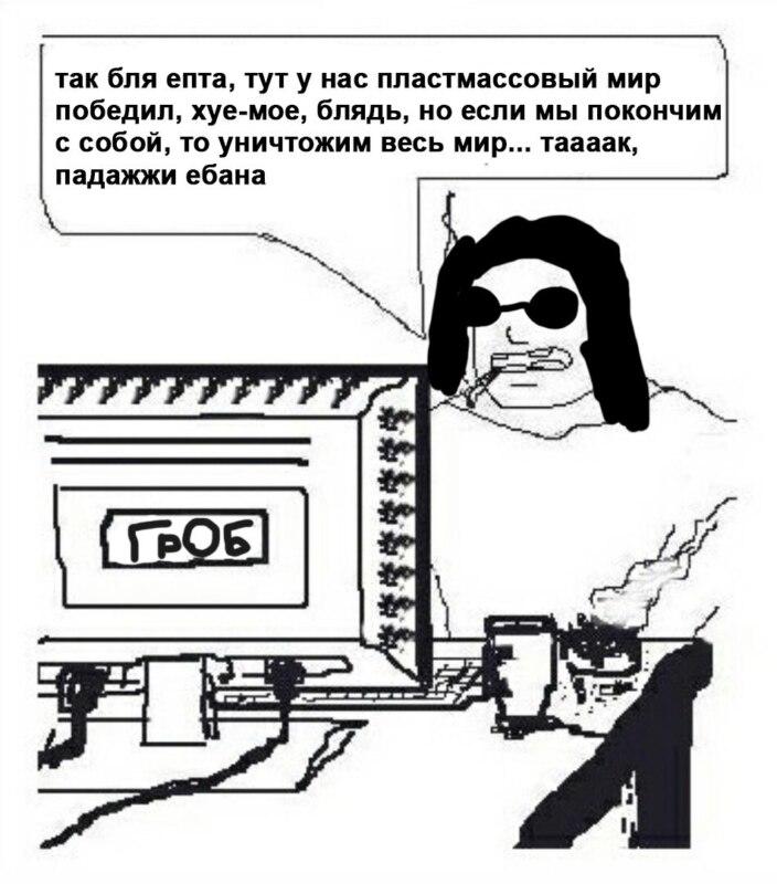 падажжи ебана (1)