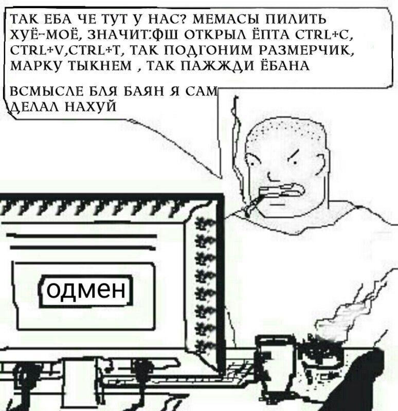 падажжи ебана (2)