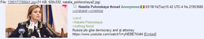 поклонская 4chan