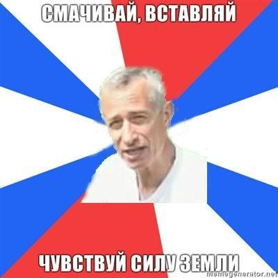попов мем