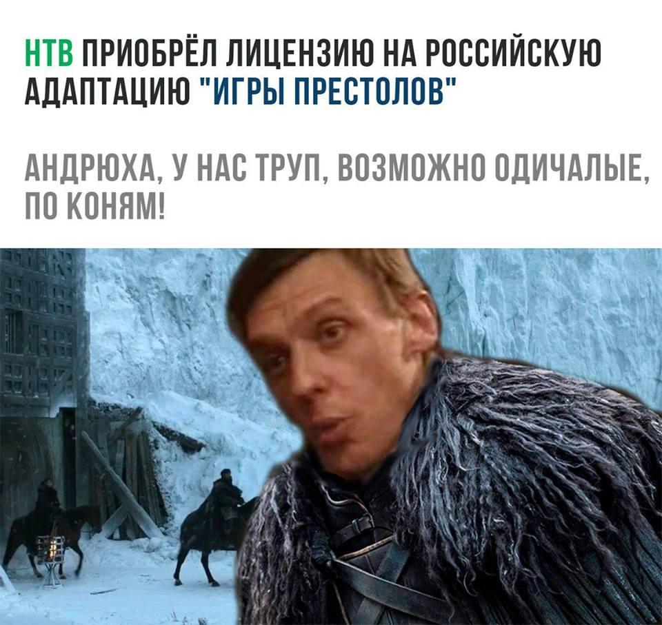 российская игра престолов (12)