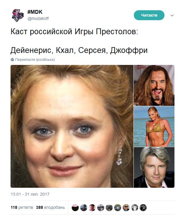 российская игра престолов (5)