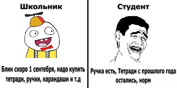 скоро 1 сентября мемы (1)