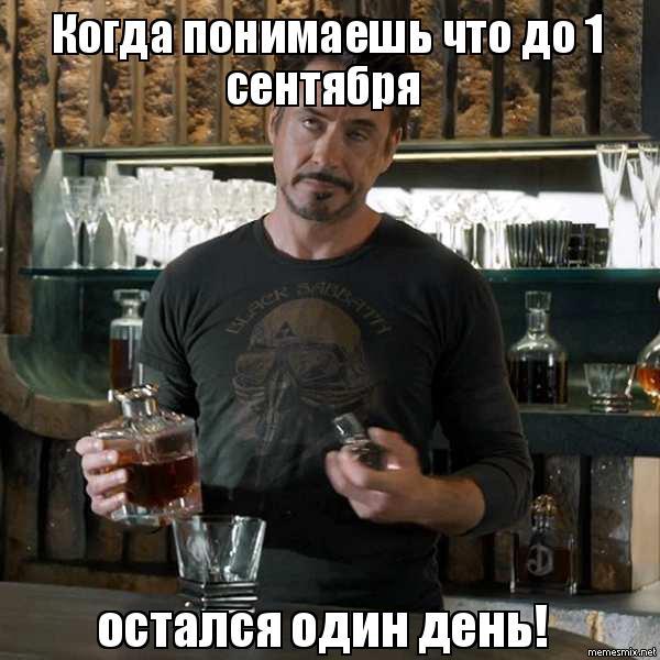 скоро 1 сентября мемы (5)