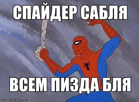 спайдер-мем (3)