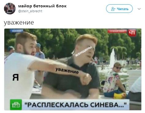 уважение мем