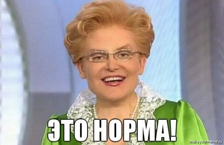 Image result for это норма малышева