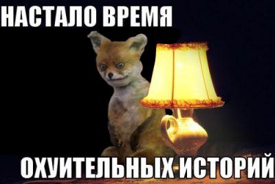 кошка с лампой, кошка с лампой мем, кот с абажуром, кот с абажуром мем, настало время охуительных историй, настало время удивительных историй, настало время восхитительных историй, настало время историй, мем настало время охуительных историй, мем настало время удивительных историй, мем настало время восхитительных историй, мем настало время историй, настало время охуительных историй мем, настало время удивительных историй мем, настало время восхитительных историй мем, настало время историй мем, кот с лампой мем, мем кот с лампой, кот с лампой картинка, кот с лампой шаблон, мем с котом и лампой, кот настало время охуительных историй, откуда мем настало время охуительных историй