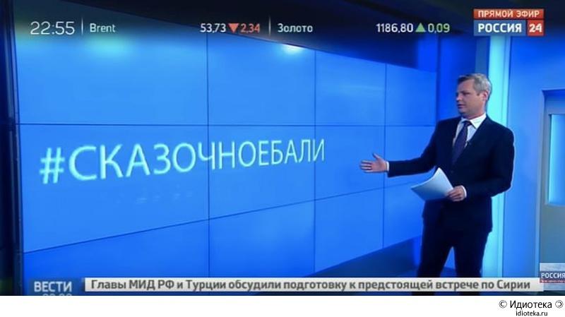 Russia24_skazochnoebali