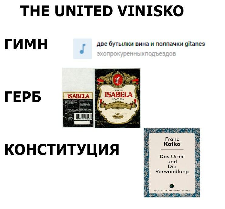 винишко vinishko