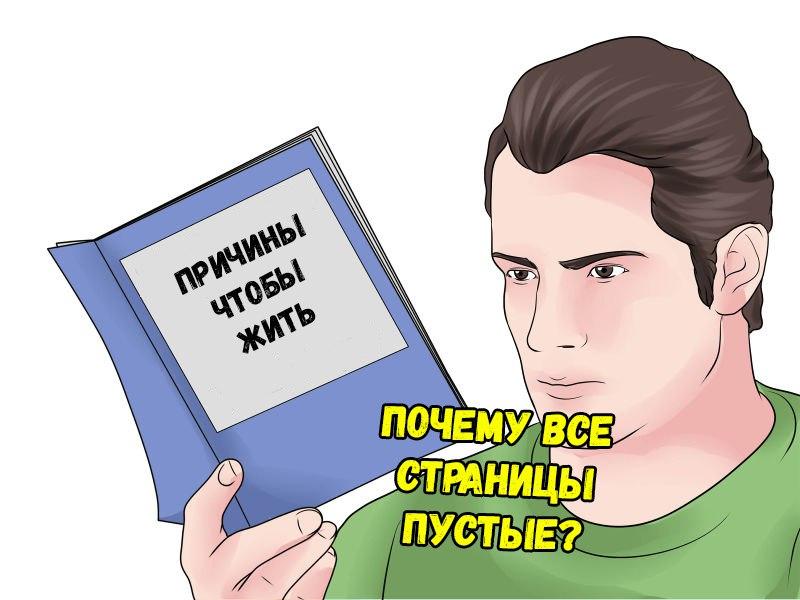 все страницы пустые мем