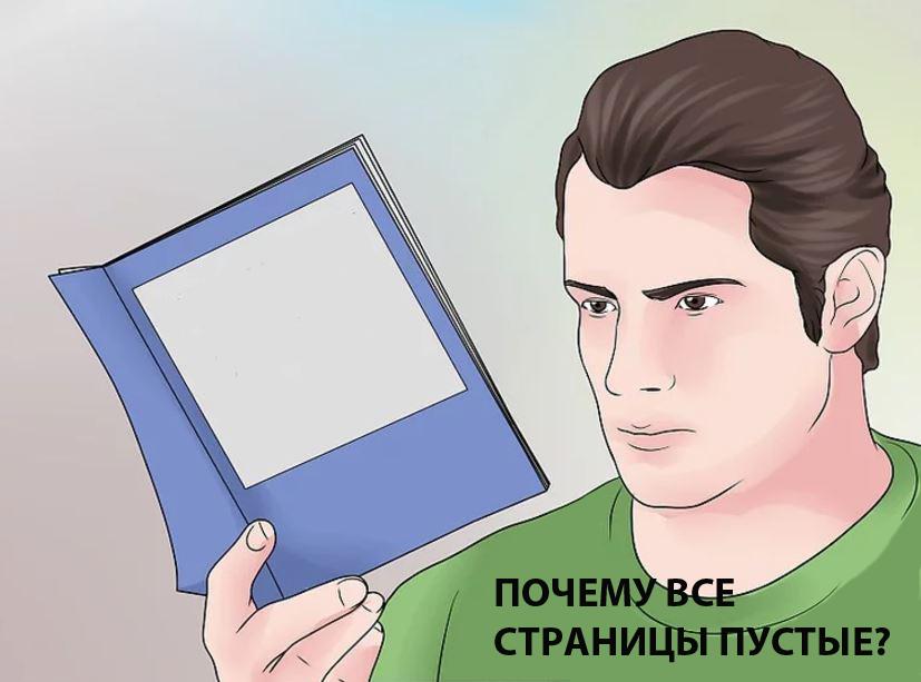 все страницы пустые мем, парень держит книгу мем, держит книгу мем, смотрит в книгу мем, страницы пустые мем, all the pages are blank, почему все страницы пустые,