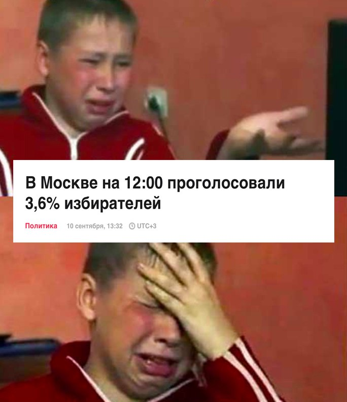 выборы 10 сентября мемы (1)