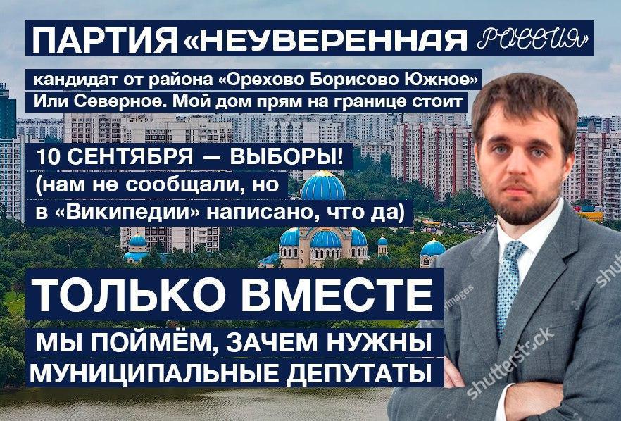 выборы 10 сентября мемы (2)