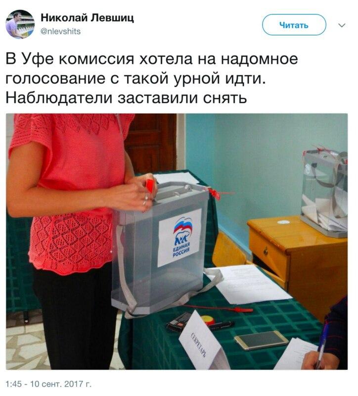выборы 10 сентября мемы (4)
