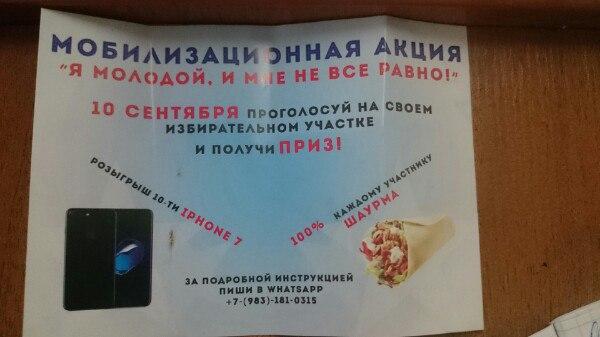 выборы 10 сентября москва (1)