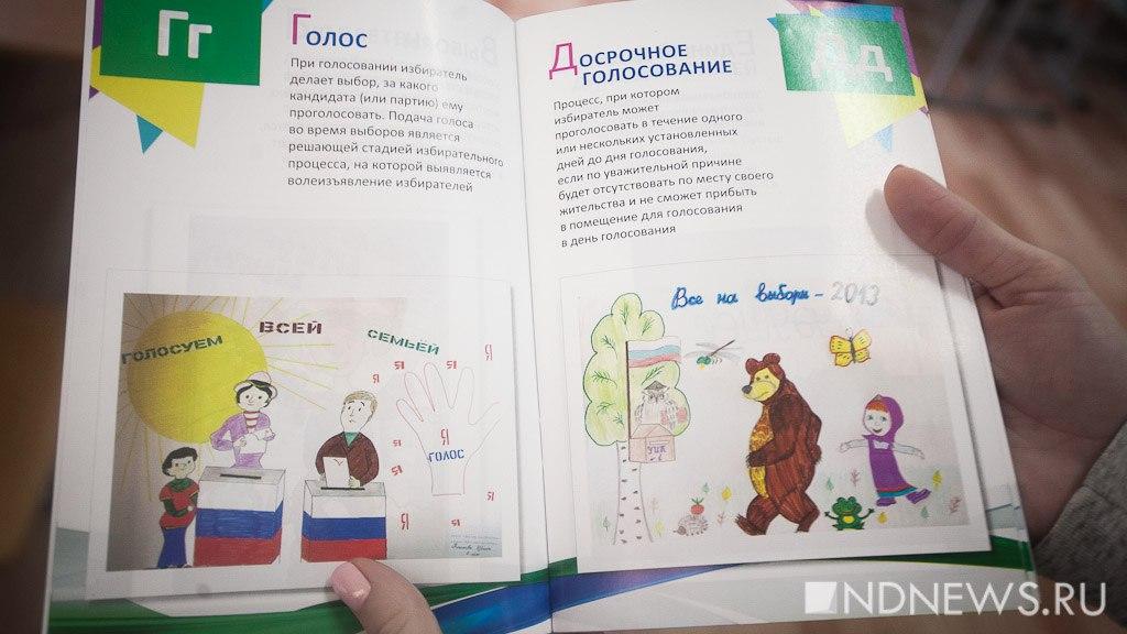 выборы 10 сентября москва (2)