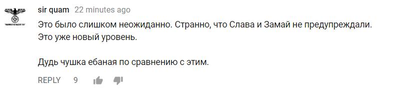 гнойный и замай1