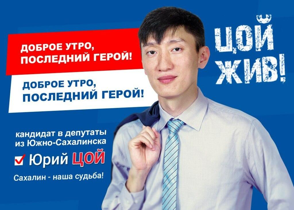 депутат юрий цой (1)