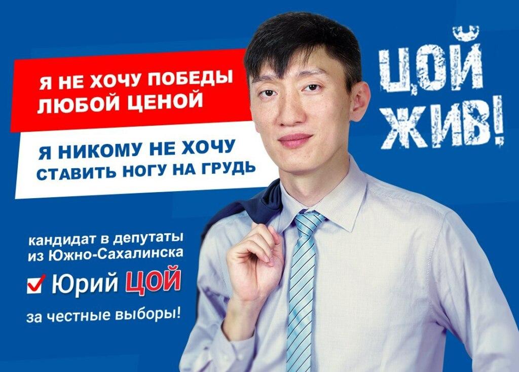 депутат юрий цой (2)