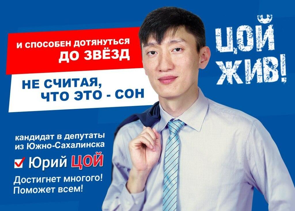 депутат юрий цой (3)