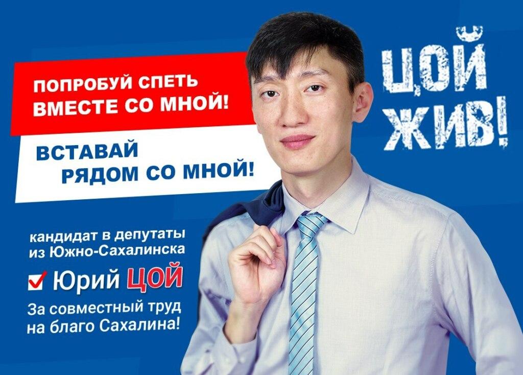 депутат юрий цой (4)