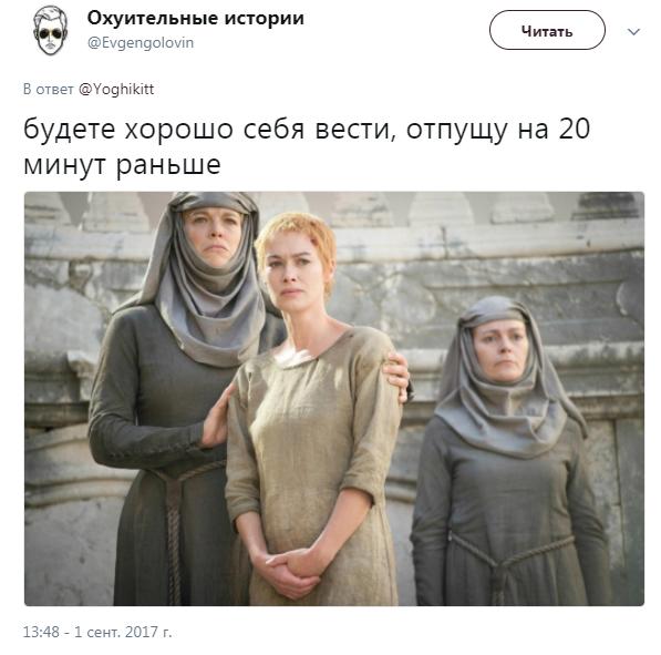 игра престолов 1 сентября (7)