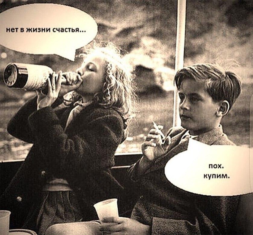 Картинка девочка пьет вино мальчик курить