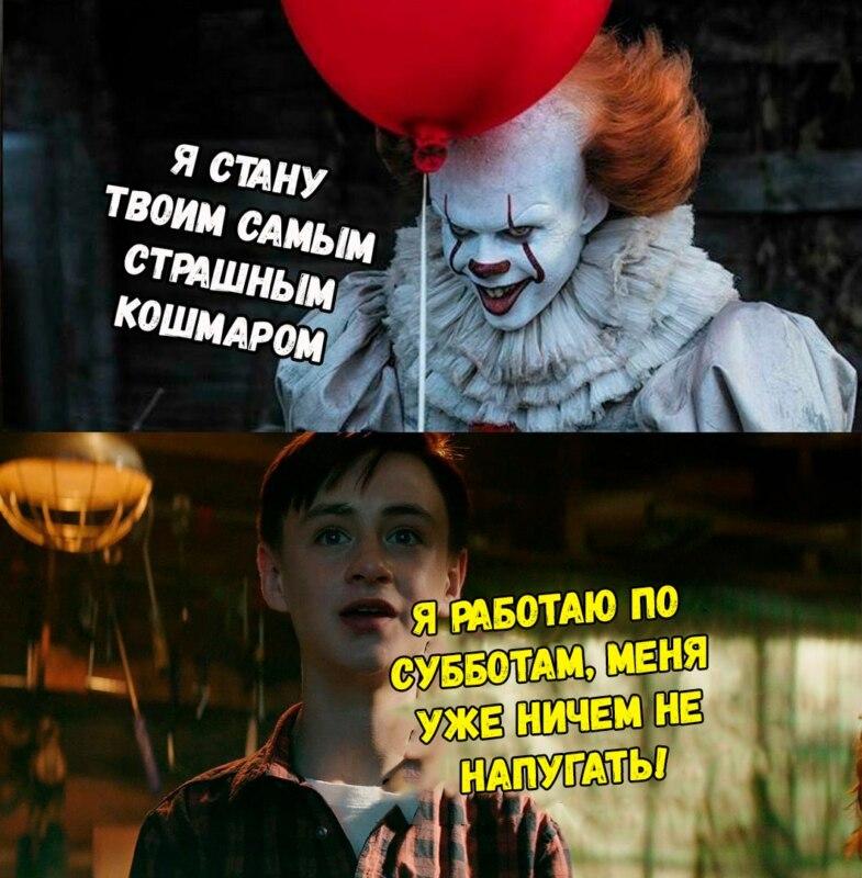 мемы из фильма оно (11)