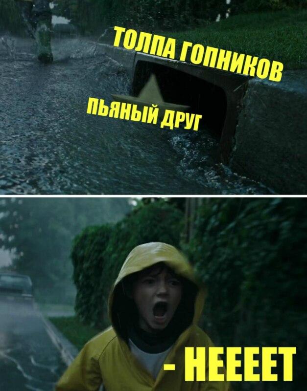 мемы из фильма оно (13)
