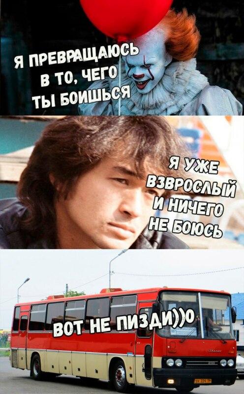 мемы из фильма оно (14)