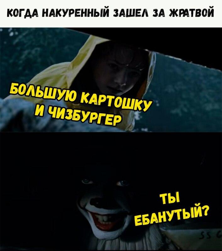 мемы из фильма оно (15)