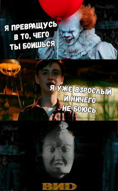 мемы из фильма оно (17)