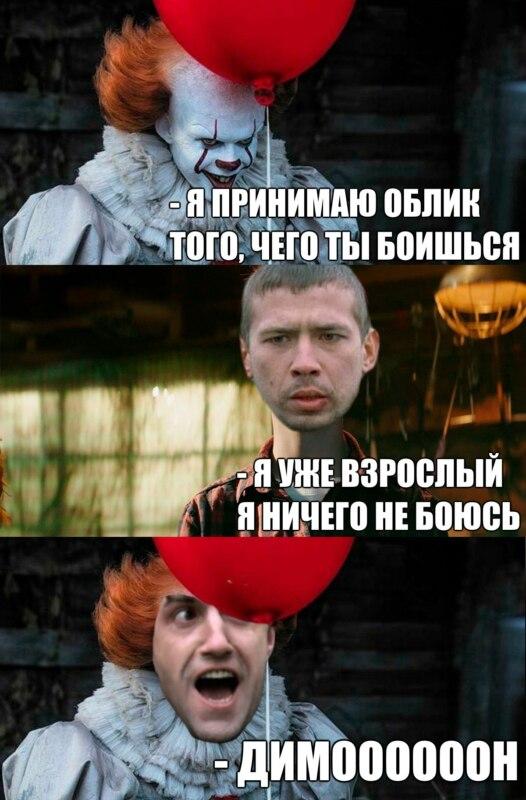 мемы из фильма оно (3)