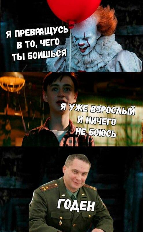 мемы из фильма оно (5)